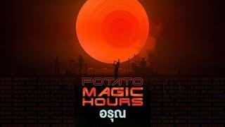 อรุณ Live - POTATO「Magic Hours Concert」