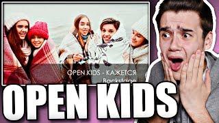 Реакция на Open Kids - Кажется (Backstage)