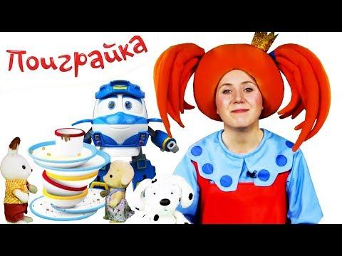 Поиграйка Царевна - Кто будет мыть посуду - Играем в игрушки