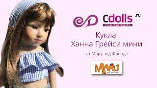 Кукла Ханна Грейси мини от Maru and Friends