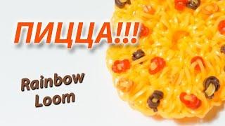ПИЦЦА (pizza) из Rainbow Loom Bands. Урок 121
