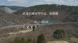JR釜石線岩根橋付近20200408