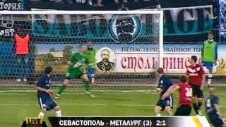 ФК Севастополь - ФК Металлург (З). Футбол LIVE после матча