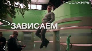Пассажиры (2016) дублированный ролик о съемках фильма