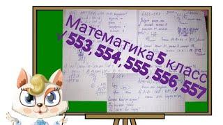 553 554 555 556 557 Математика 5 класс. Задачи примеры на деление длинные примеры