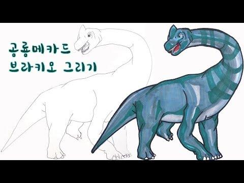 How to draw a dinosau 공룡그리기 브라키오사우르스 그리기 색칠공부   마법그림
