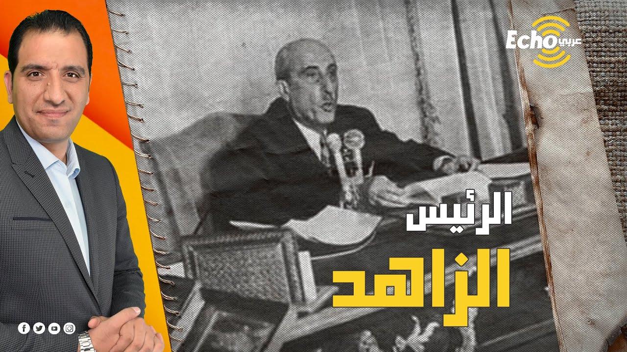 شكري القوتلي.. الرئيس العربي الزاهد الذي أنفق كل ماله على شعبه وتنازل عن الحكم برغبته ومات فقيرًا