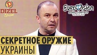 Евровидение 2019: Виктор Павлик едет от Украины – Дизель Шоу 2019 | ЮМОР ICTV
