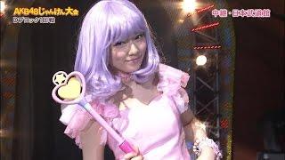 AKB48 ぱるる 島崎遥香 クリィミーマミ コスプレで塩対応炸裂 ぱるる Shimazaki Haruka thumbnail