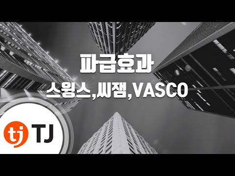 [TJ노래방] 파급효과(Ripple Effect) - 스윙스,씨잼,VASCO(JUST MUSIC) / TJ Karaoke