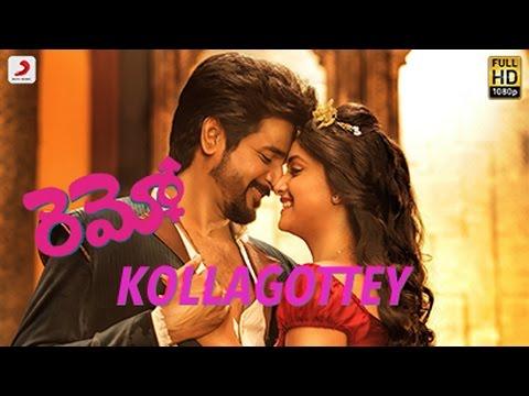 Remo Telugu - Kollagottey Telugu Lyric Video |  Sivakarthikeyan, Keerthi Suresh | Anirudh Ravichand