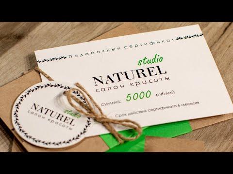 Подарочные сертификаты Naturel Studio