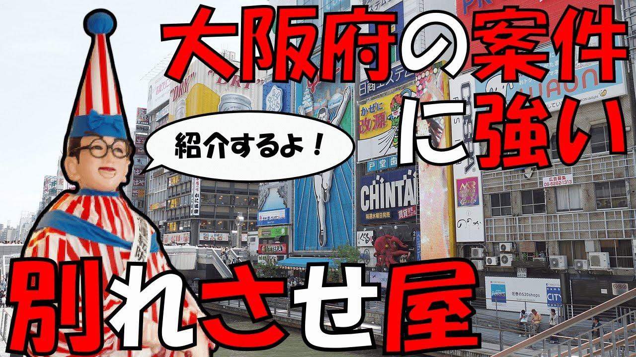 大阪 別れ させ 屋