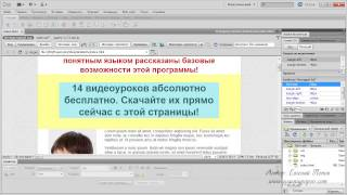 "Функция ""Проверка"" в Adobe Dreamweaver"