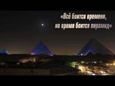 Дмитрий Павлов: Все боится времени, но время боится пирамид