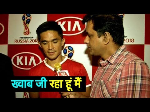 Sunil Chhetri: Never Expected Such A Response From Fans | Sports Tak