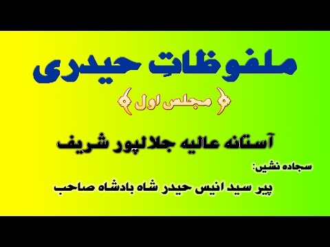 Malfoozat e Haidery       majlas 1st 1 Astana Alia Jalalpur sharif