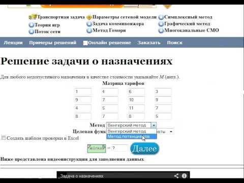 Задача о назначениях онлайн решение решение задачи с функцией лагранжа
