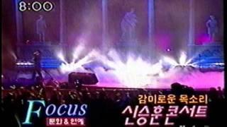 1998년 연예정보프로 - 신승훈