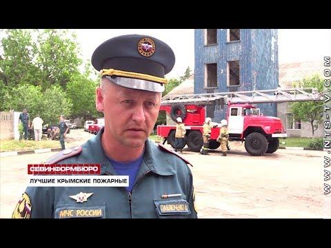 НТС Севастополь: В Крыму спасатели соревновались за звание лучшей пожарной команды МЧС