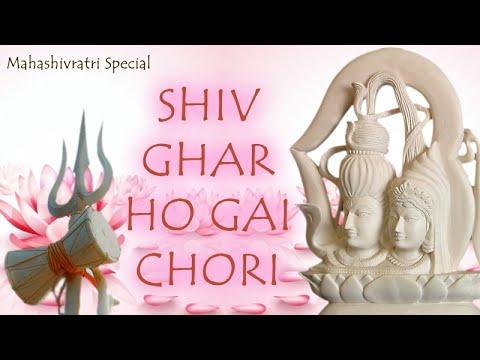 शिव घर हो गयी चोरी भोले बाबा का नया भजन - Shiv Ghar Ho Gai Chori- Maha Shiv Ratri Special Bhajan