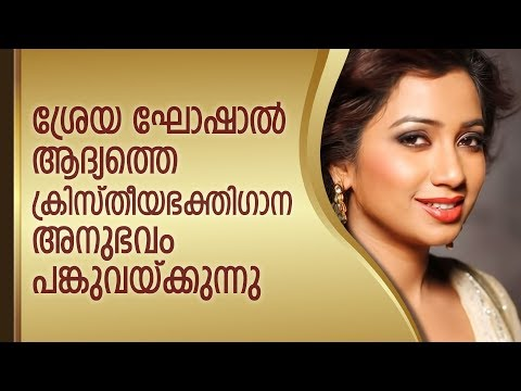 Shreya Ghoshal | The Dazzling Melody Queen  orating on her first Christian Devotional Album GOD