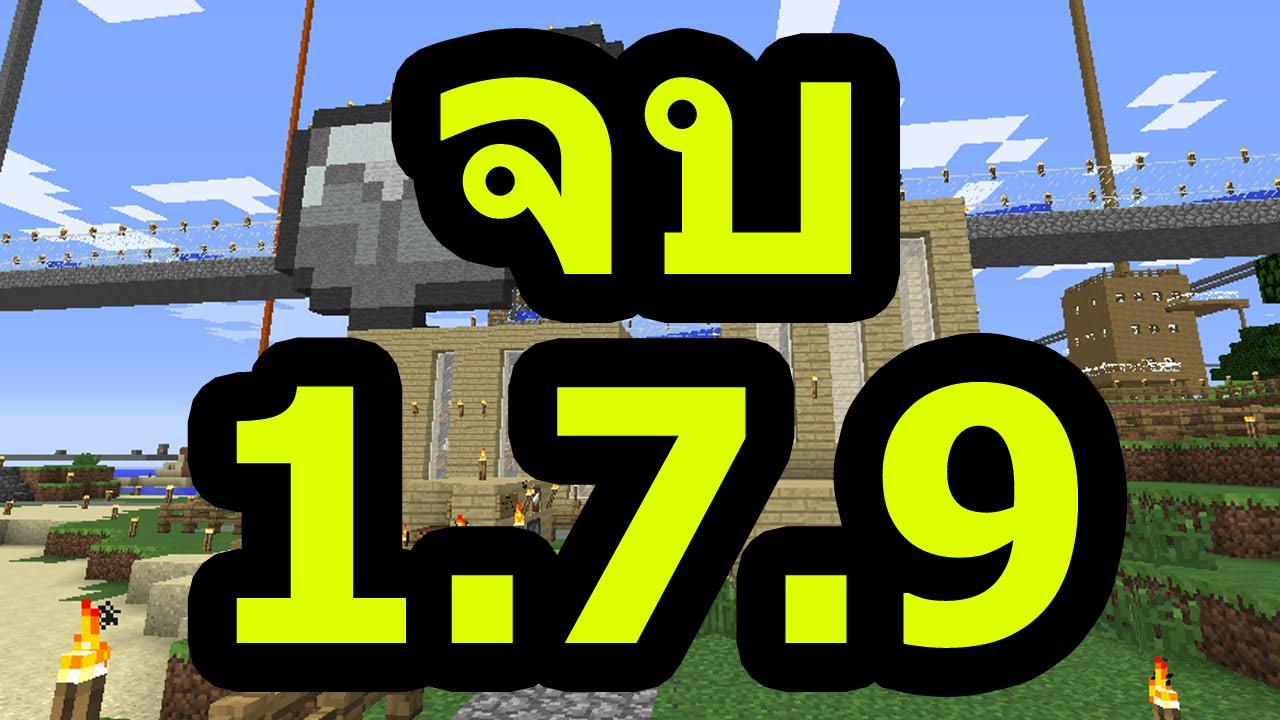 Tackle⁴⁸²⁶ Minecraft (1.7.9) ปิดตำนาน 1.7.9 #END