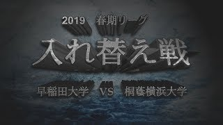 2019  関東学生春季入替 早稲田 × 桐蔭横浜ダイジェスト