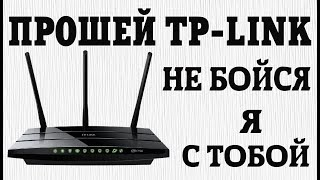 Як прошити роутер TP-LINK TL-WDR4300 Ver.1.2.