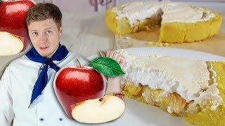 Как приготовить ЯБЛОЧНЫЙ ПИРОГ в духовке. Пирог с яблоками и безе