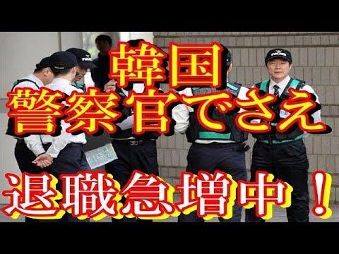 【衝撃】韓国の警察官って国民の敵?