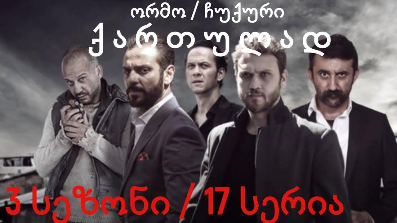 ორმო 3 სეზონი 17 სერია ქართულად  ormo 3 sezoni 17 seria qartulad ჩუკური 3 სეზონი 17 სერია ქართულად
