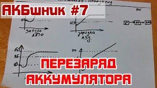 АКБшник №7: Перезаряд аккумулятора