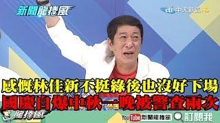 【精彩】感慨林佳新不挺民進黨後也「沒好下場」 林國慶爆:中秋烤肉我被警察一晚查兩次!