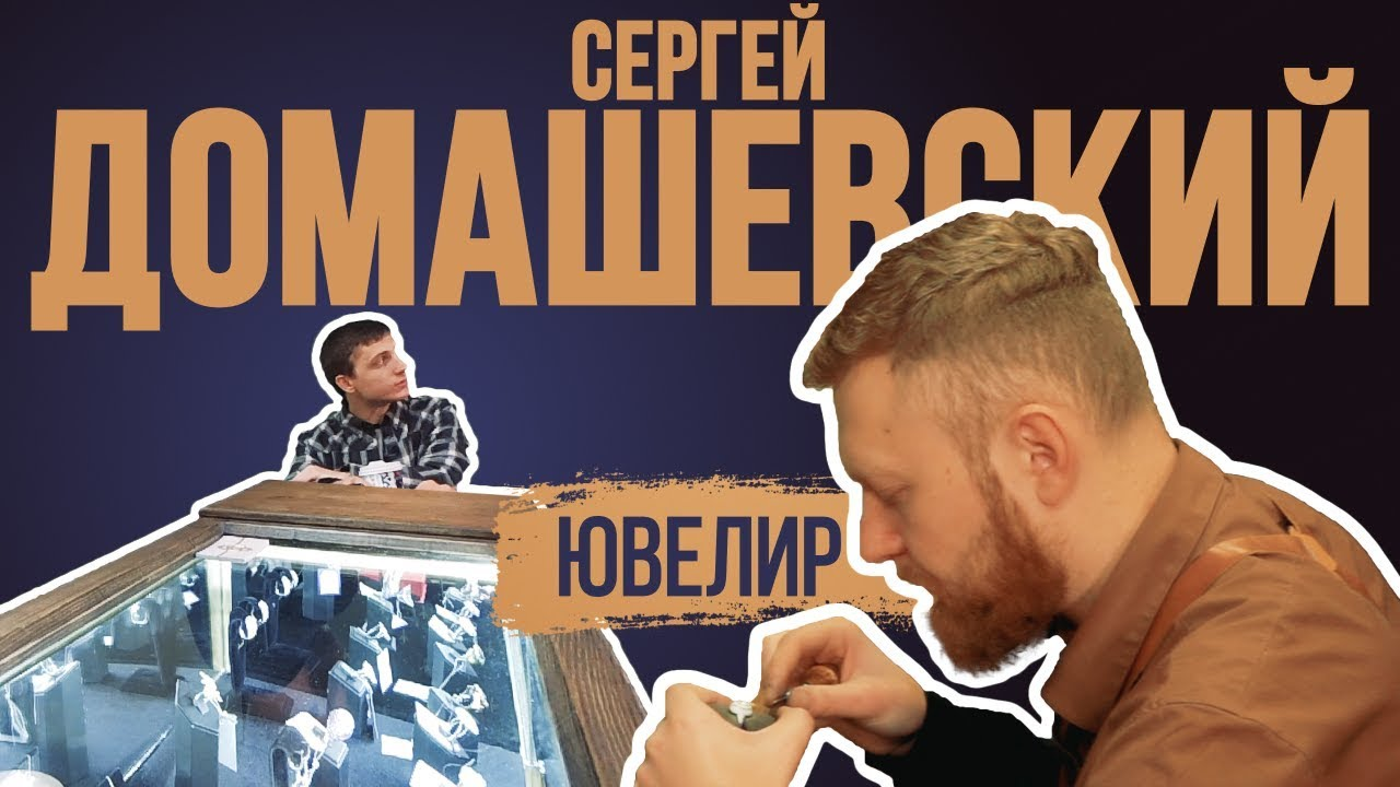 Сергей Домашевский   Как стать ювелиром. Как сделать серебрянное кольцо    Демиурги 81309f2d220