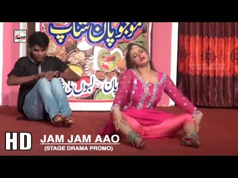 JAM JAM AAO (PROMO) 2018 NEW STAGE DRAMA - HI-TECH MUSIC