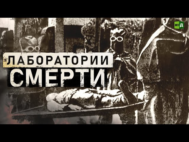Лаборатории смерти. Как работал японский «Отряд 731»