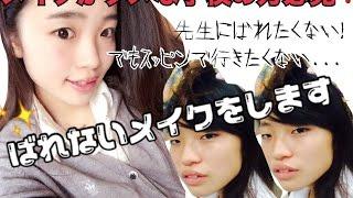 【校則の厳しい中高生】必見!先生にバレないプチプラメイクプロセス〜! thumbnail
