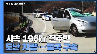 시속 196㎞ 고속도로 질주한 도난 차량...사고 후 결국 구속 / YTN