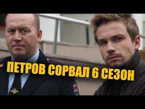 Петров несерьезно относился к работе. 6 сезон «Полицейский с Рублевки» под вопросом.