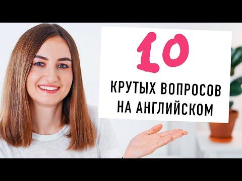 10 крутых вопросов на английском│ English Spot - разговорный английский