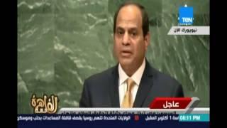 مساء القاهرة يرصد رسالة السيسي الي الشعب الإسرائيلي وقيادته  في خطابه أمام جمعية الامم المتحدة