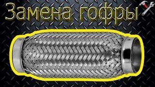Замена гофры глушителя(В этом видео, я покажу, как отремонтировать выхлопную систему автомобиля. Замена гофры глушителя, опель..., 2016-02-23T17:23:42.000Z)
