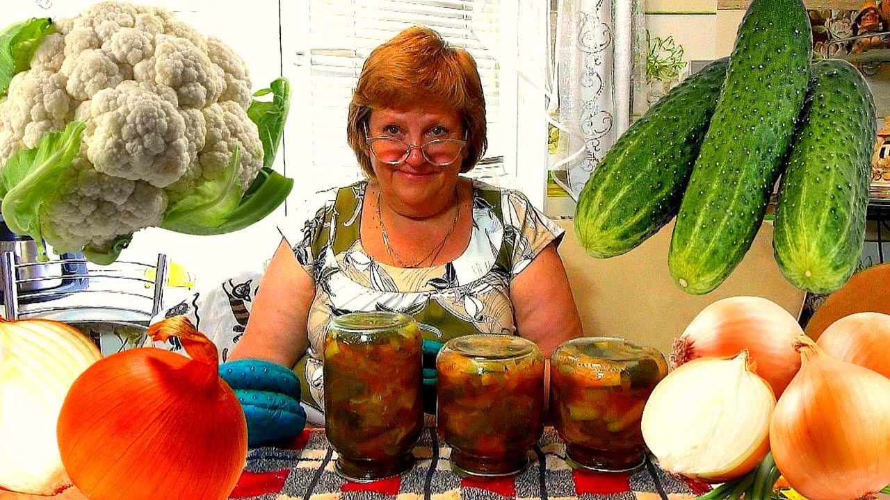 Салат 4 в одном, огурцы, лук, цветная капуста. Домашняя консервация Зимой обалдеете, как это вкусно