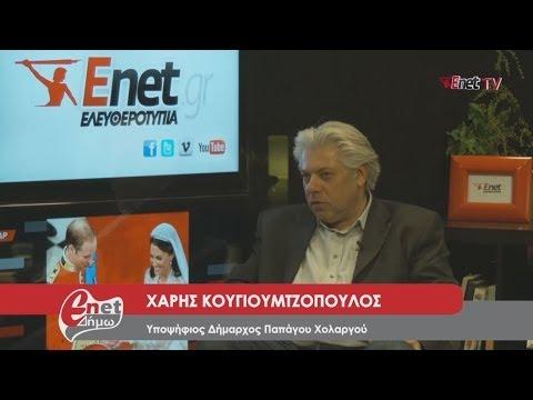 EnetTV: Συνέντευξη Χάρη Κουγιουμτζόπουλου (16/5/2014)