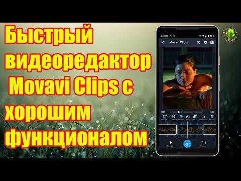 Быстрый видеоредактор Movavi