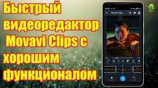 Быстрый видеоредактор  Movavi Clips с хорошим функционалом