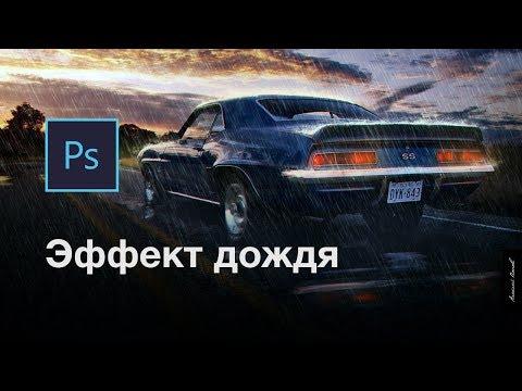 Как добавить дождь в Photoshop