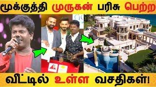 மூக்குத்தி முருகன் பரிசு பெற்ற வீட்டில் உள்ள வசதிகள்! | Tamil Cinema News | Kollywood Latest