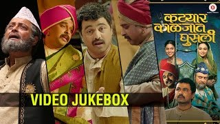 Katyar Kaljat Ghusli - Full Movie | Video Jukebox | Shankar Mahadevan & Sachin Pilgaonkar